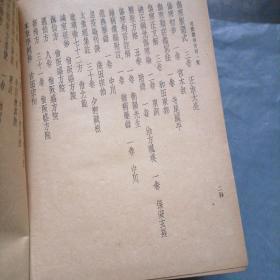 皇汉医学丛书  总类二  三  四册