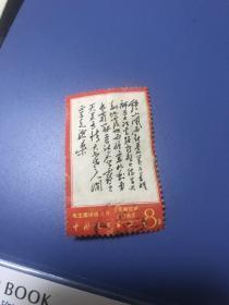 文革邮票 毛主席诗词邮票 文7 钟山信销票旧票 保存很好了 无薄裂 信销票原票
