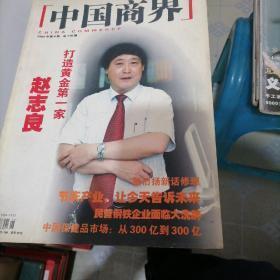 中国商界杂志2005一一6,8,11