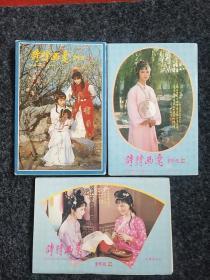 库存:红楼梦明信片(三套合售)