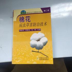 棉花病虫草害防治技术