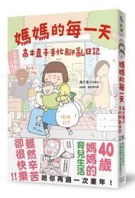 预售【台版】妈妈的每一天:高木直子手忙脚乱日记
