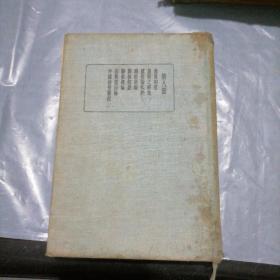 皇汉医学丛书  内科学 外科学第八册