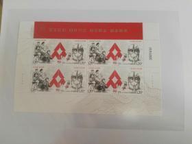 《众志成城 抗击疫情》邮票