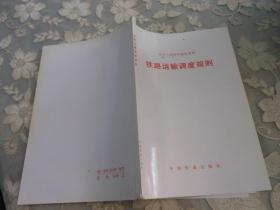 中华人民共和国铁道部铁路运输调度规则