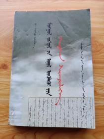 蒙古文论史研究