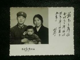 老照片    三口之家   【完美军人教师组合】【带林题 】1971年   重庆红卫照相