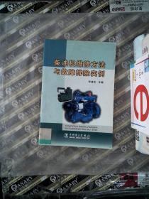 柴油机维修方法与故障排除实例