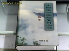 中国工会运动史料全书:江西卷