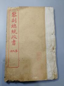 《黎副总统政书》存第九册(卷十、十一),1册全。
