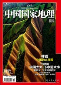 中国国家地理2011年9月号 总第611期 林线:中国的大风景 含赠品