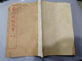 《黎副总统政书》存第五册(卷六),1册内容全。