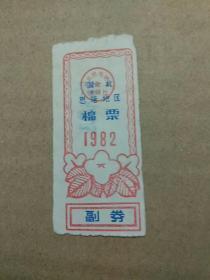 1982年湖北省恩施地区棉票