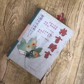 校园文化丛书:格言赠言