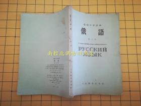 高级中学课本:俄语(第二册)