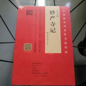 中国最具代表性书法作品--赵孟頫妙严寺记精选百字卡片  塑封