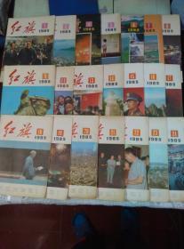 红旗  1984年17.20.21.23.24期 1985年24期中缺3.10.12期 1986年1.3.4.5.6.7.8.12期 34本合售 见图