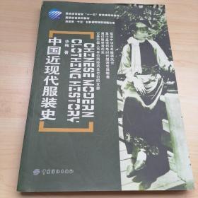 """服装高等教育""""十一五""""部委级规划教材:中国近现代服装史"""