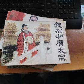 连环画 魏征和唐太宗