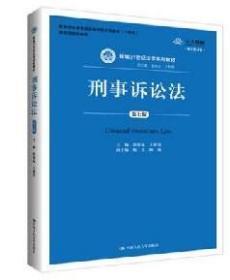 刑事诉讼法 第七版 程荣斌 中国人民大学出版9787300271