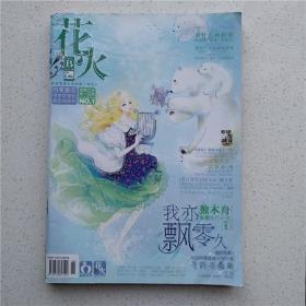 杂志 花火2012年9月B
