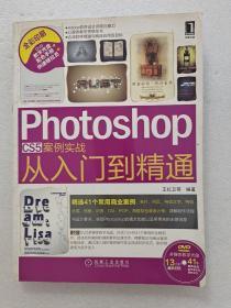 Photoshop CS5案例实战从入门到精通