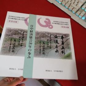 日中国交正常化30周年 日中经济协会设立30周年纪念出版