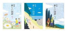 日本初中国语东京书籍全套三本语文日文原版进口教科书H28