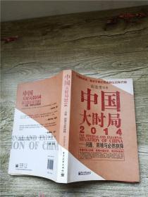 中国大时局2014