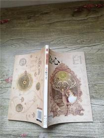 漫客 绘心 拥抱 2012.3上/漫画