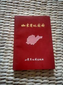 山东省地图册 ==== 1988年12月 一版一印 50000册