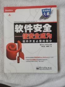 安全技术大系·软件安全:使安全成为软件开发必需的部分