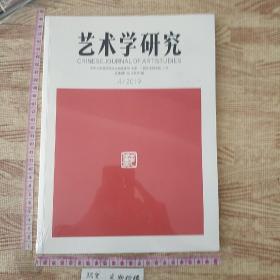 美术学研究 2019/4
