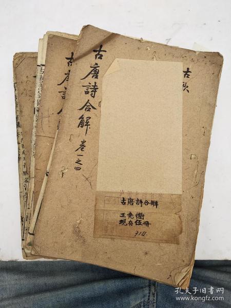 三本,泸州市图书馆藏书,文蔚堂古唐诗合解卷一至卷十