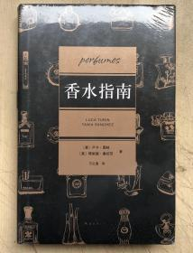 香水指南:1200种香水的独立品鉴(未启封新书)