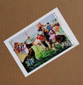 接过前辈牧马杆【老年画明信片】满10张包邮