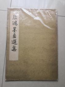 悲鴻墨畫選集 .
