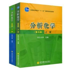 分析化学 武汉大学 第五版上下册 第5版 高等教育出版社