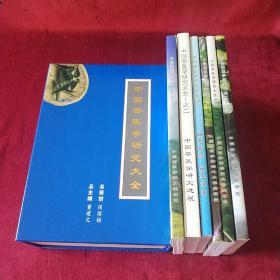中国茶医学研究大全六册合售