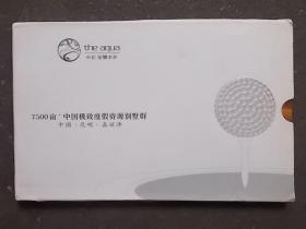 中国 昆明 嘉丽泽   明信片,全20张,如图详述,36开