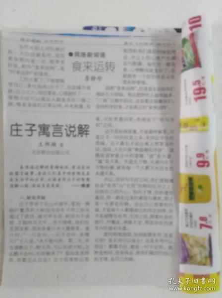 庄子寓言说解(报纸连载剪报)