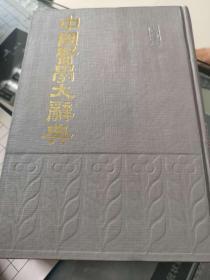 中国医学大辞典(全四册)