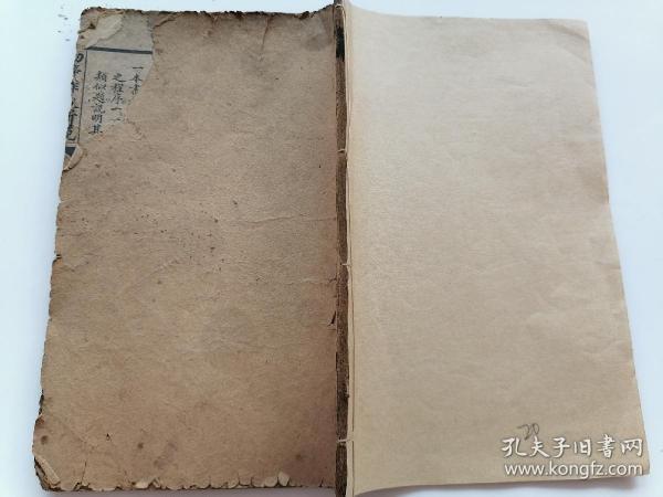 古545/线装古旧书籍/老课本/《言文对照 初等作文新范 》第一册