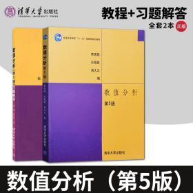 数值分析李庆扬 第五版5版 教材 习题解答 全2册 清华大学 数值分析课程教材 考研指定教材用书