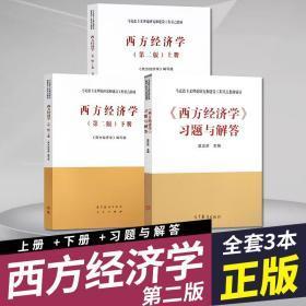 2019年新版 全3本 西方经济学 第二版第2版 上册 下册 西方经济学习题与解答 吴汉洪 西方经济学马工程教材 高等教育