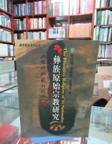 彝族原始宗教研究