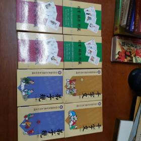 中华国学启蒙系列扑克牌之一到之八  珍藏版三字经  百家姓  千字文  弟子规