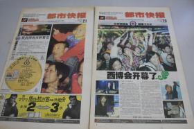 《都市快报》 2002年10月20日、21日共有16版    2002年杭州西湖博览会开幕 西湖烟花大会开幕     老报纸收藏    合售