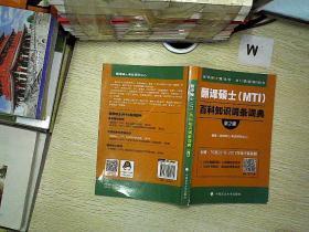 2019翻译硕士(MTI)百科知识词条词典(第2版)