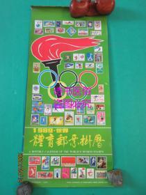 1989·世界体育邮票挂历——中国地质大学出版社